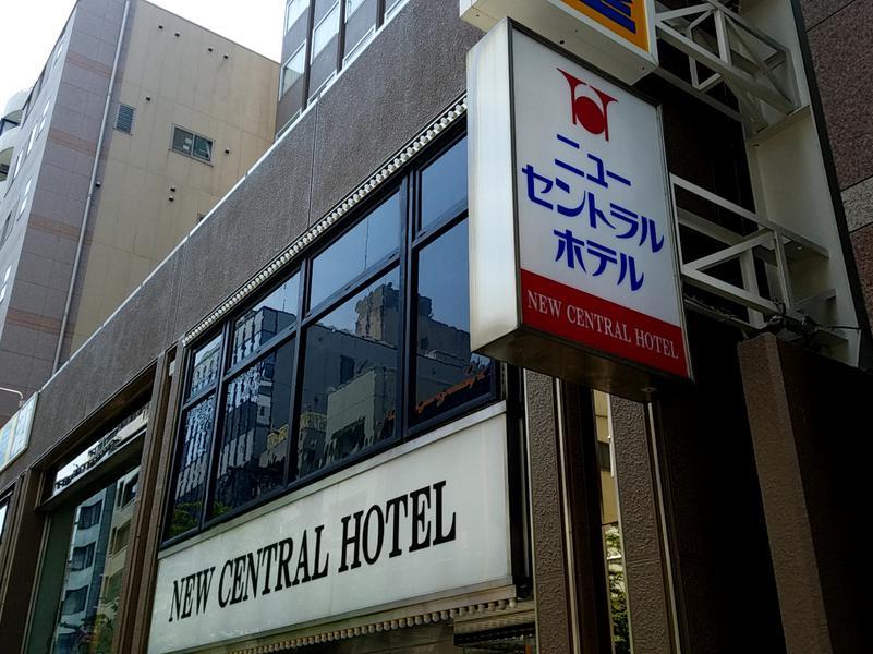 神田ニューセントラルホテル 写真ギャラリー2