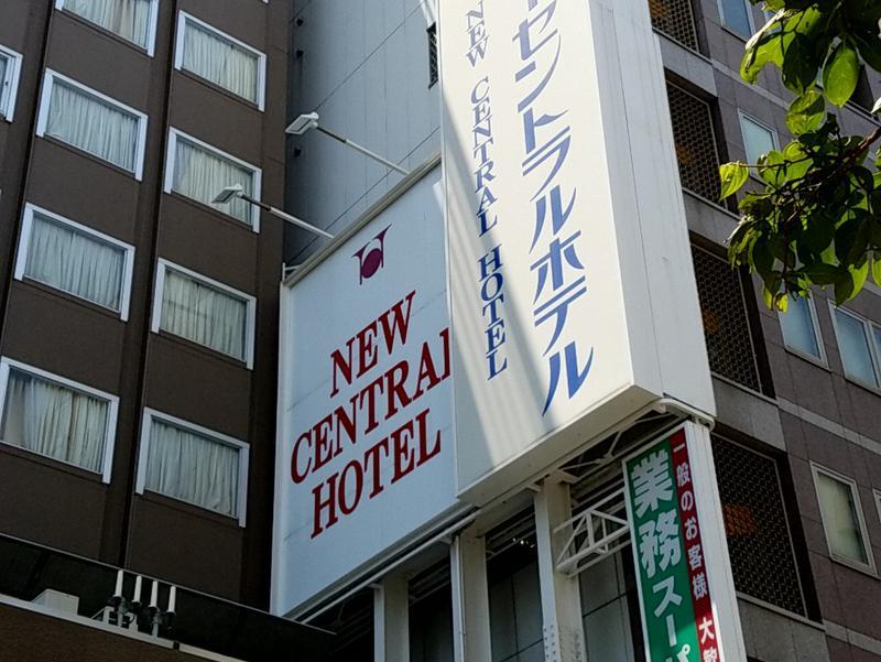 神田ニューセントラルホテル 写真ギャラリー3