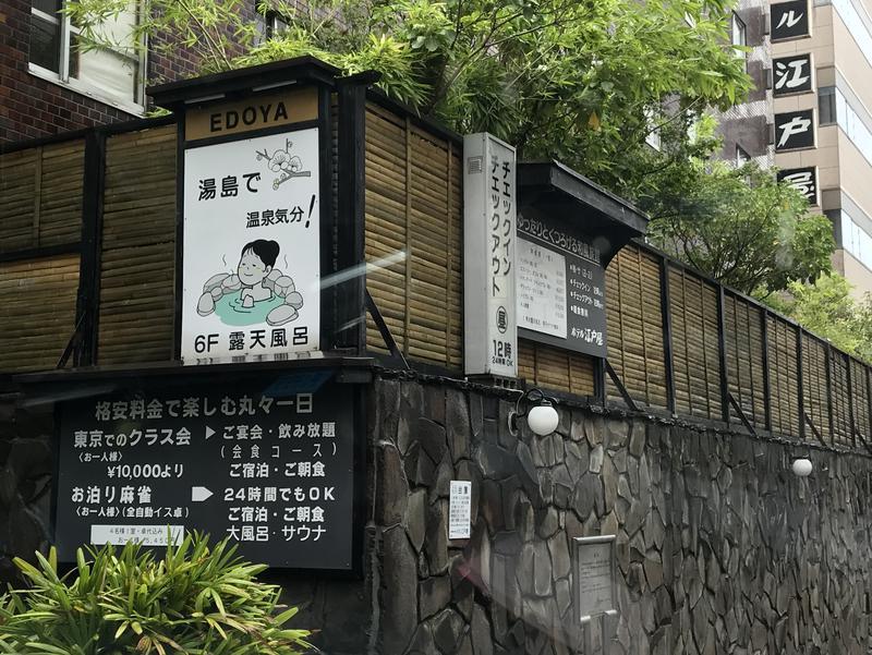 ホテル江戸屋 写真