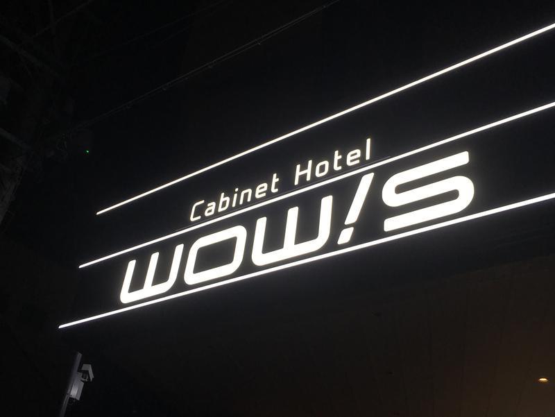 キャビネットホテル WOW!S 写真
