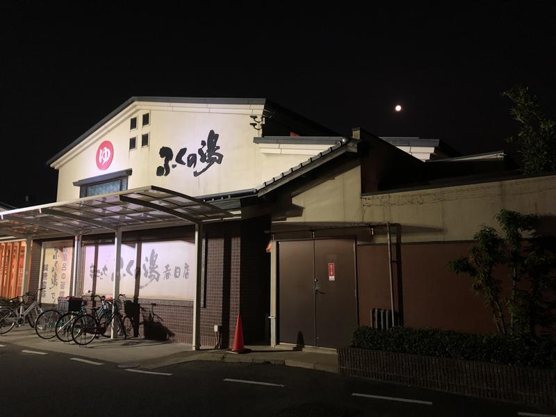 ふくの湯 春日店 写真
