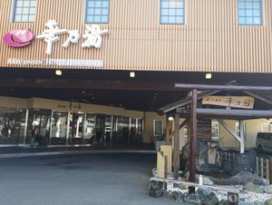 ホテル華乃湯 写真