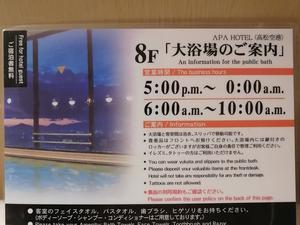 アパホテル 高松空港 写真