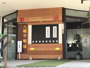 八幡平ライジングサンホテル 写真