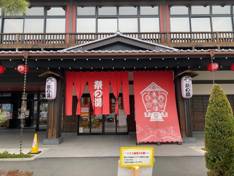 ちょくさんの西武秩父駅前温泉 祭の湯のサ活写真