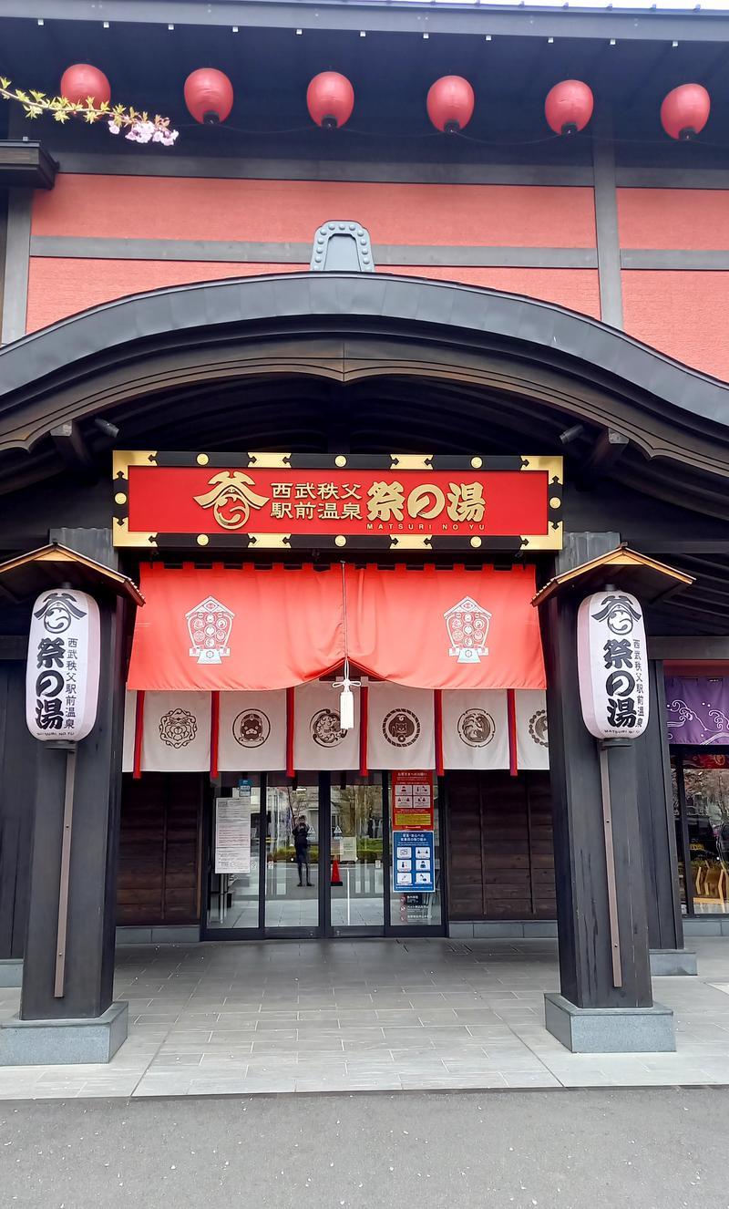 あまみマンさんの西武秩父駅前温泉 祭の湯のサ活写真