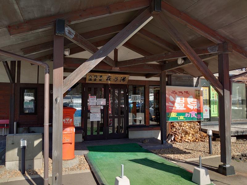 kousyuumaruさんの八幡平温泉館 森乃湯のサ活写真
