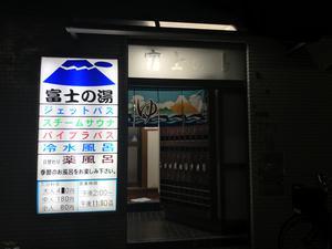 富士の湯 写真