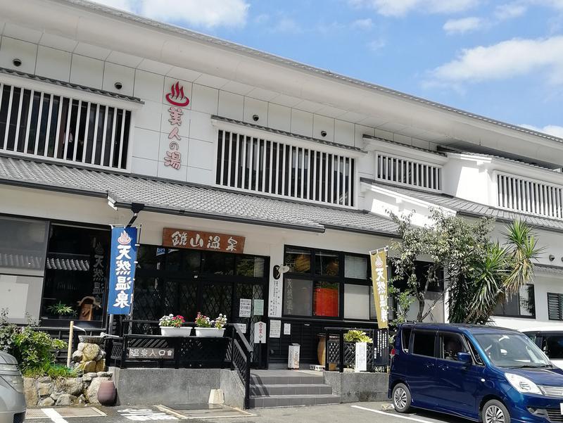 鏡山温泉茶屋 美人の湯 写真