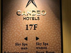 カンデオホテルズ大阪なんば 写真