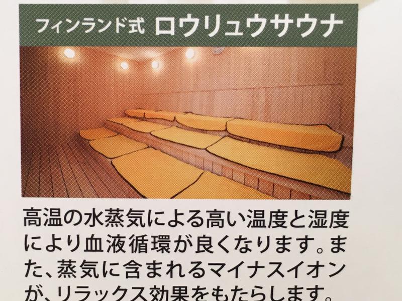 栃木天然温泉 いきいき夢ロマン 写真ギャラリー1