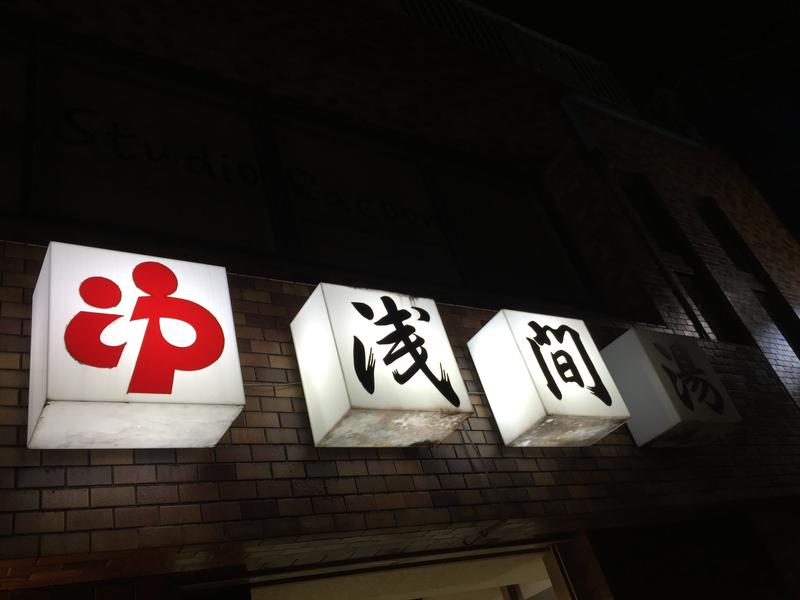 浅間湯 写真ギャラリー4