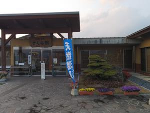 道の駅 おおとう桜街道 さくら館 写真