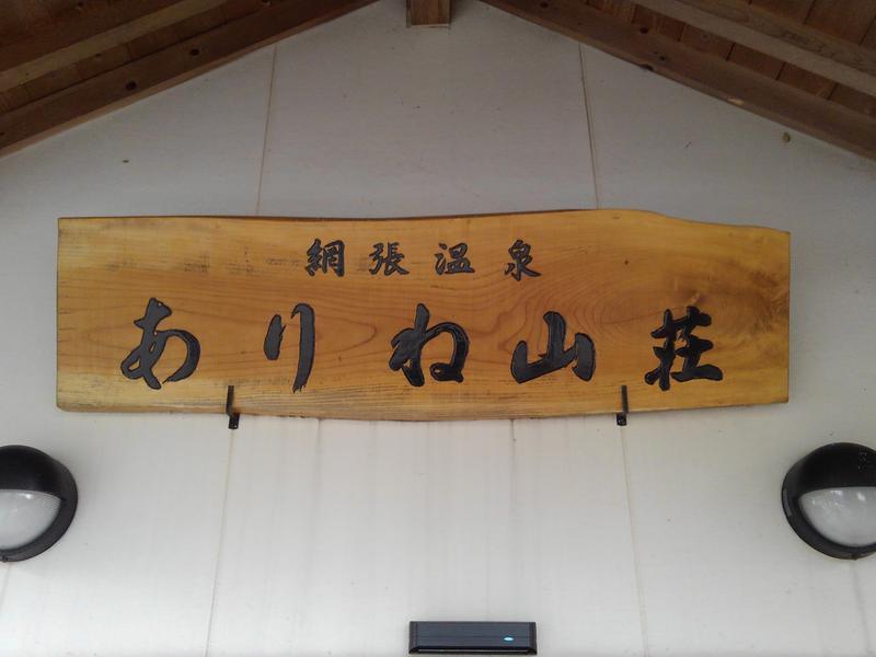 網張温泉 ありね山荘 写真ギャラリー1