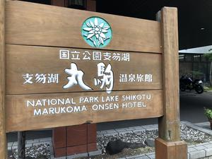 丸駒温泉旅館 写真