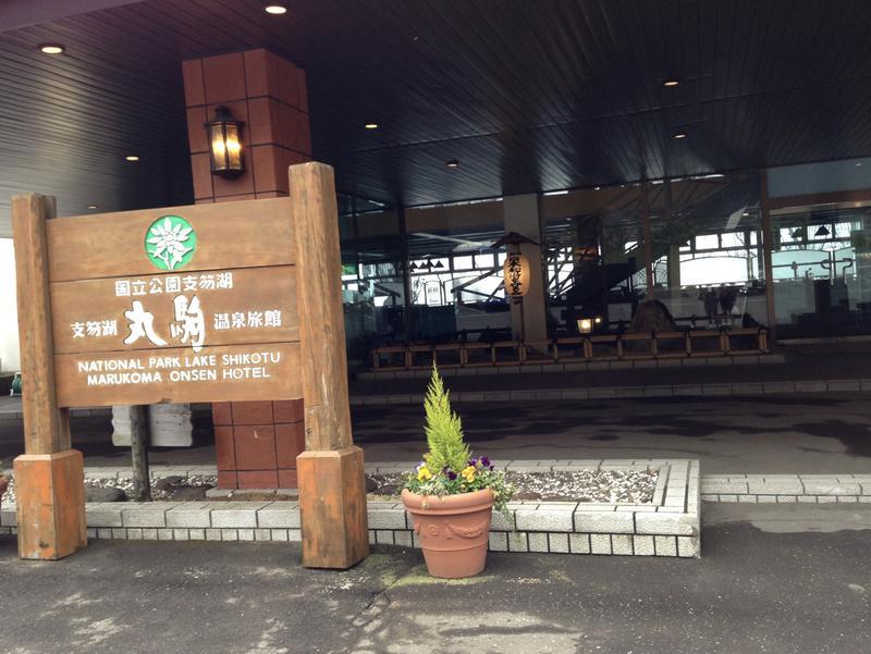 丸駒温泉旅館 写真ギャラリー1