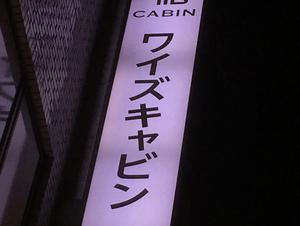 ワイズキャビン横浜関内 写真