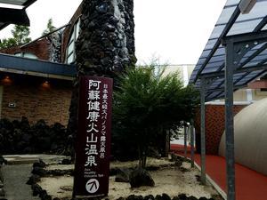 阿蘇健康火山温泉 写真