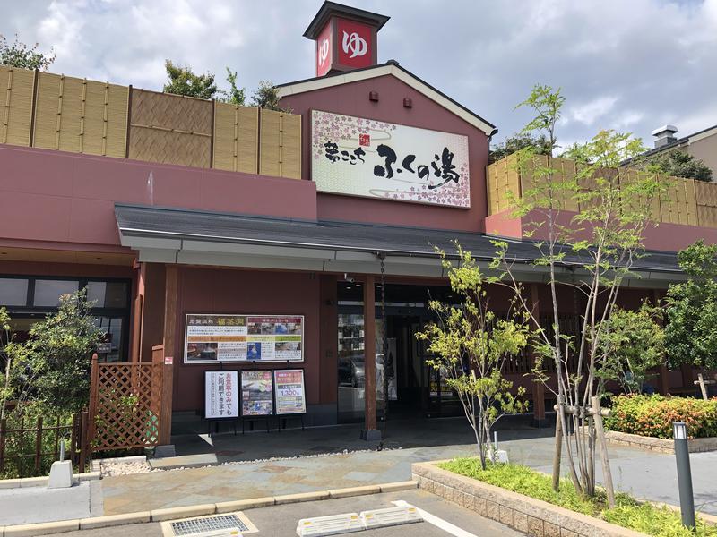 ふくの湯 花畑店 写真