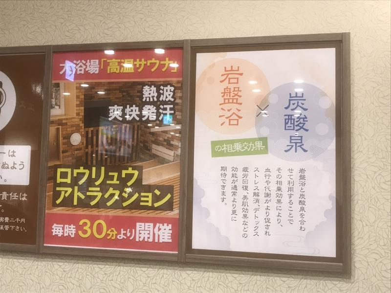 ととのったっき〜さんのふくの湯 花畑店のサ活写真