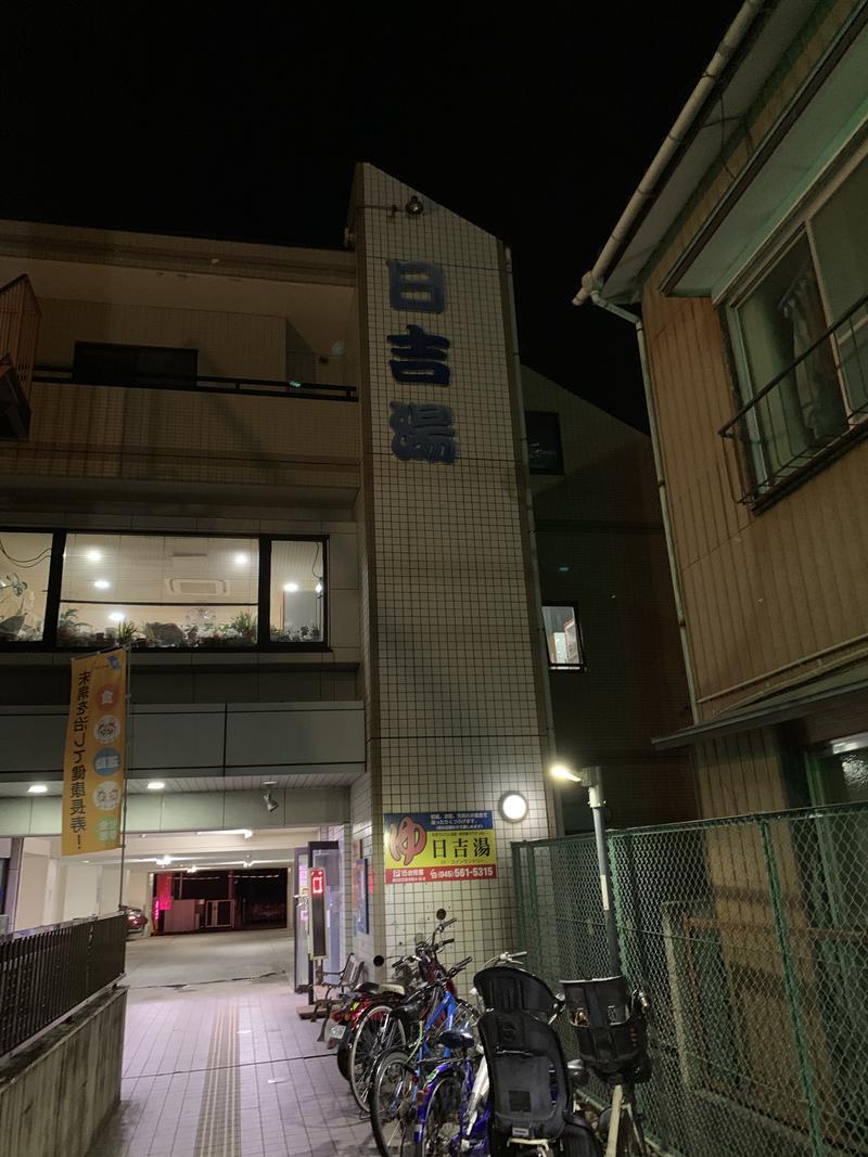 タヌー先輩さんの日吉湯のサ活写真