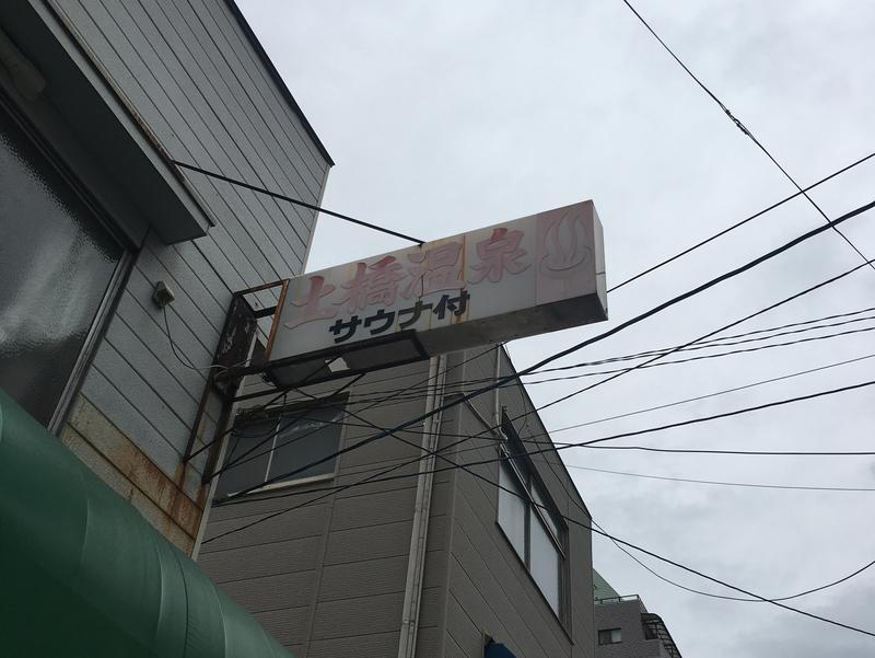 土橋温泉 写真