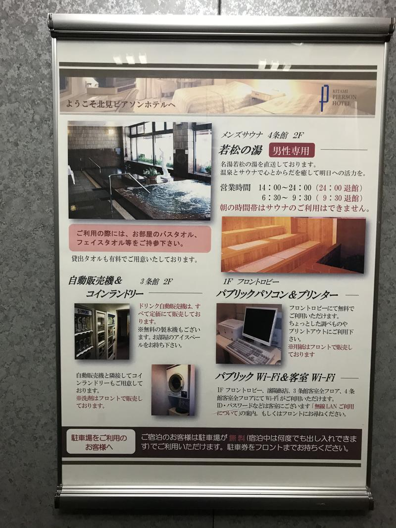 水風呂ダイブ!さんの天然温泉&メンズサウナ 若松の湯(北見ピアソンホテル)のサ活写真