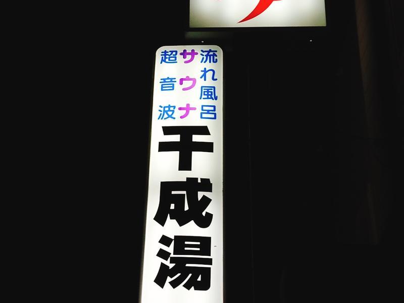 千成湯 写真ギャラリー1