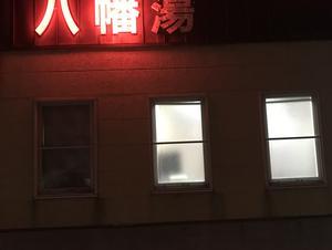 八幡湯(はちまんゆ) 写真