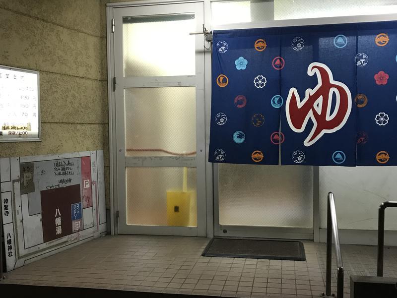 八幡湯(はちまんゆ) 写真ギャラリー2