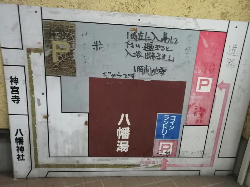 八幡湯(はちまんゆ) 写真ギャラリー5