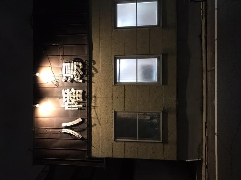 さささささんの八幡湯(はちまんゆ)のサ活写真