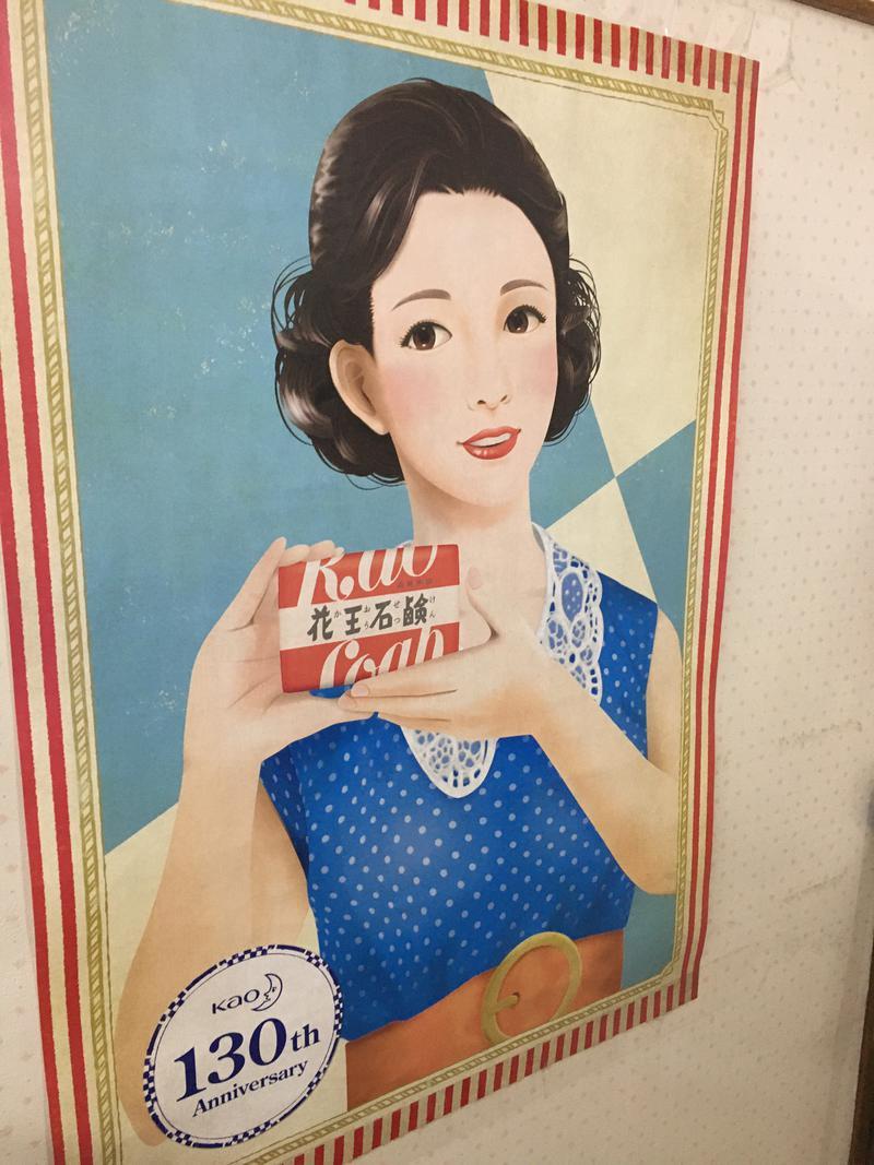 Koji 1976さんの松の湯のサ活写真