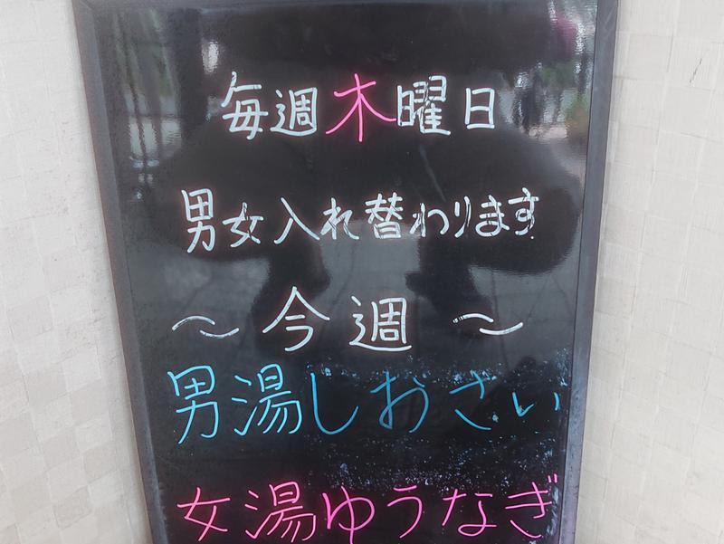 功泉湯 写真ギャラリー1