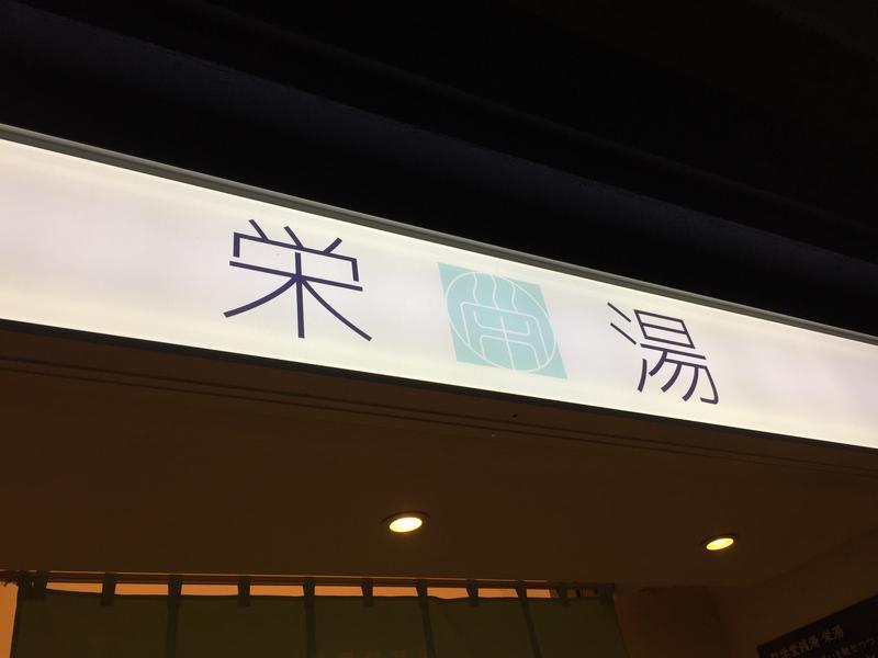 栄湯 写真ギャラリー1
