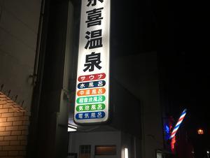 余喜温泉 写真