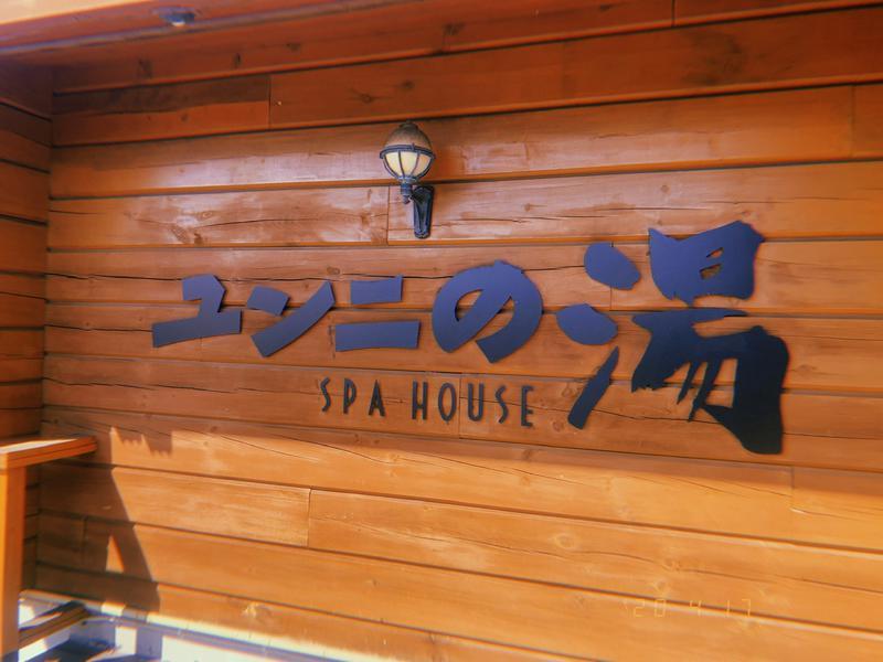 ユンニの湯 写真ギャラリー3