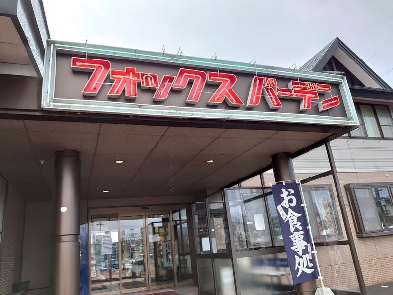 kousyuumaruさんのフォックスバーデンスパドームのサ活写真