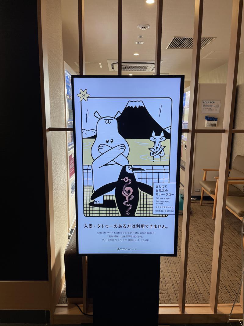 ブタショウ王さんのベッセルホテルカンパーナ京都五条のサ活写真