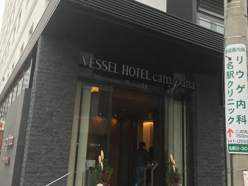 ベッセルホテルカンパーナ名古屋 / Vessel Hotel Campana Nagoya 写真ギャラリー2