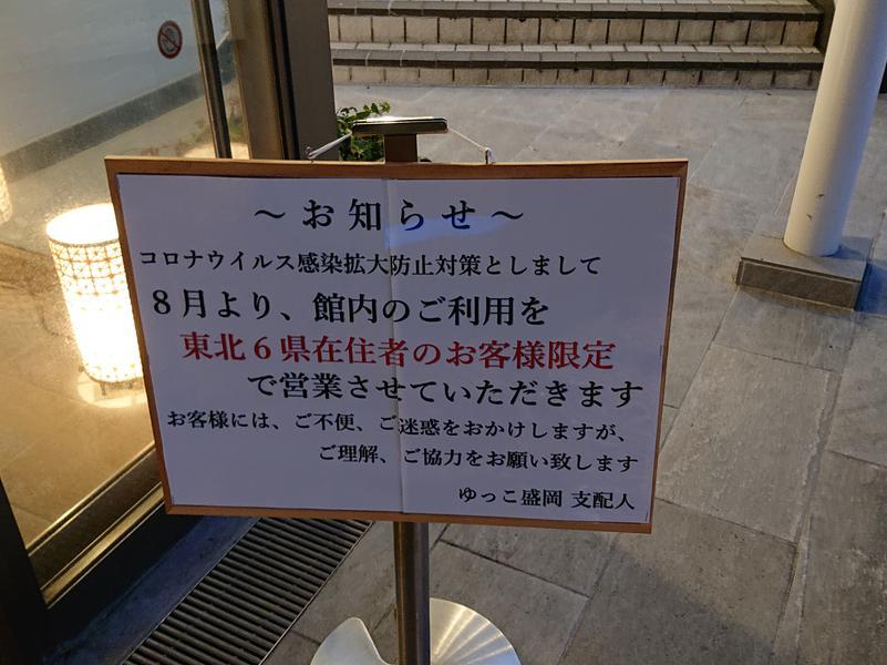 SPA銭湯ゆっこ盛岡 写真ギャラリー6