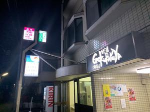 銭湯Gokurakuya 写真