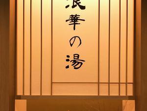 天然温泉 浪華の湯 ドーミーイン大阪谷町 写真