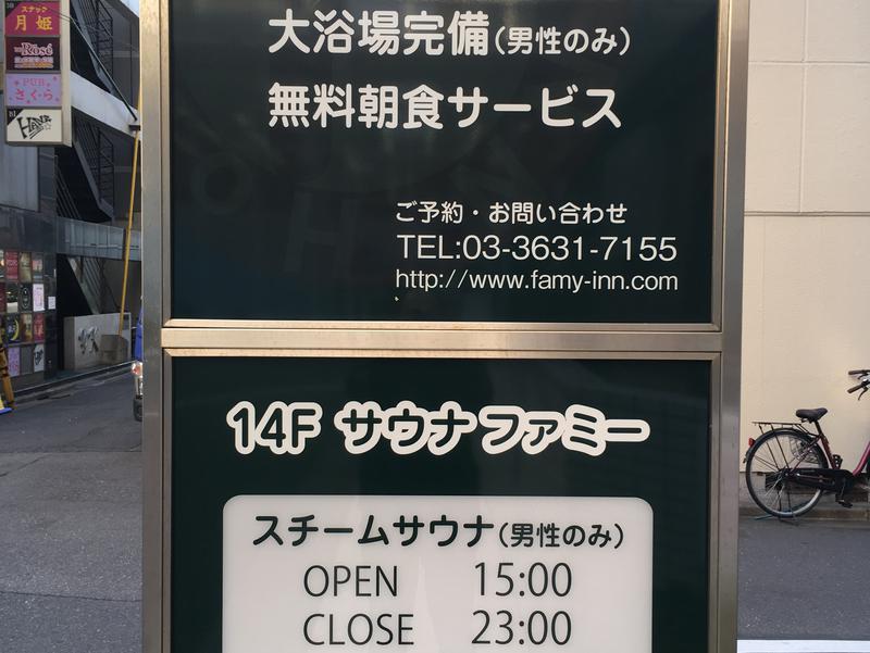 ホテルファミーINN 錦糸町 写真ギャラリー1