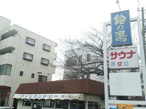 鈴ノ湯 写真