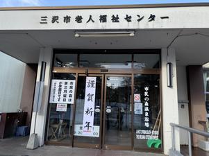 三沢市 市民の森温泉浴場 写真