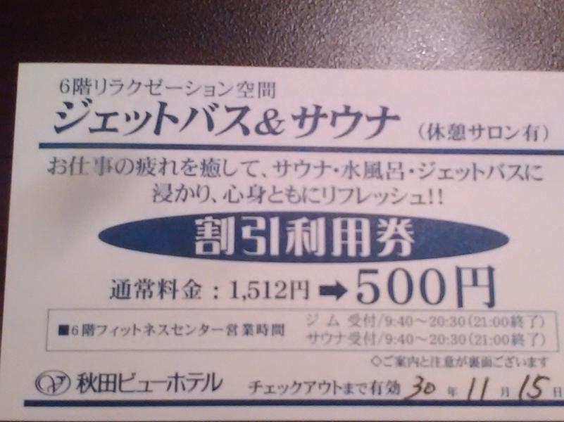 秋田ビューホテル 写真ギャラリー1