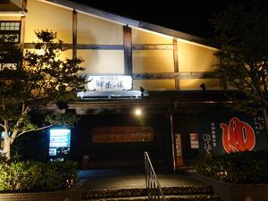 祥楽の湯 津幡店 写真