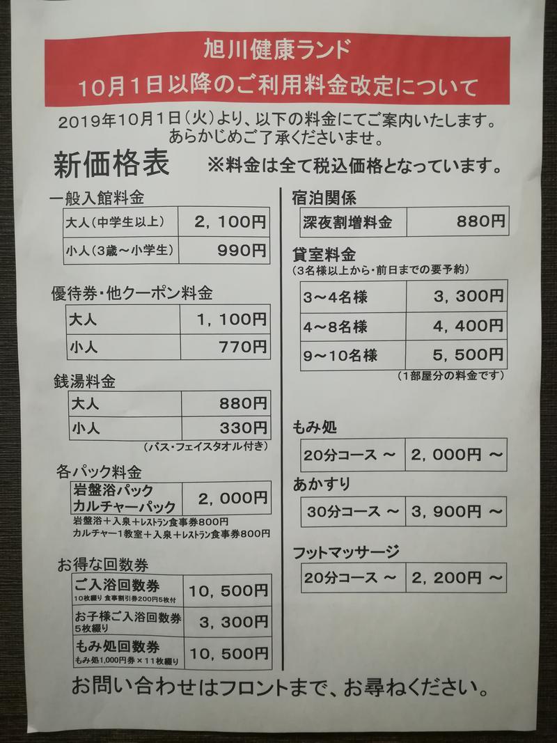 もれちゃんさんの漢方薬湯 旭川健康ランドのサ活写真