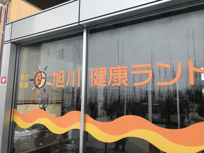 かな♡❤︎OFR48❤︎♡さんの漢方薬湯 旭川健康ランドのサ活写真